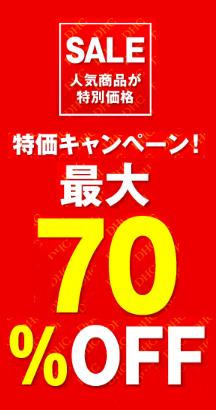 キャンペーン広告
